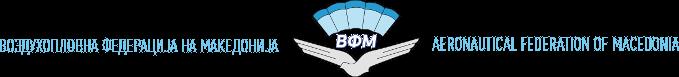Vozduhoplovna Federacija na Makedonija
